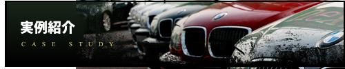 BMW・ミニの整備・修理・車検の実例紹介