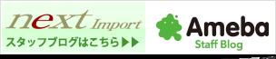NEXT import スタッフブログ