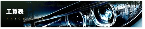 BMW・ミニの整備・修理・車検の工賃表